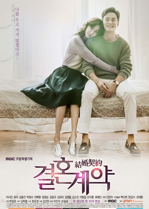 image of drama Marriage Contract (2016) [KDRAMA]